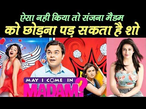 May I Come In Madam, Sanjana Can Be Replaced, अगर ऐसा नहीं किया तो संजना मैडम हो सकती है शो से बाहर thumbnail