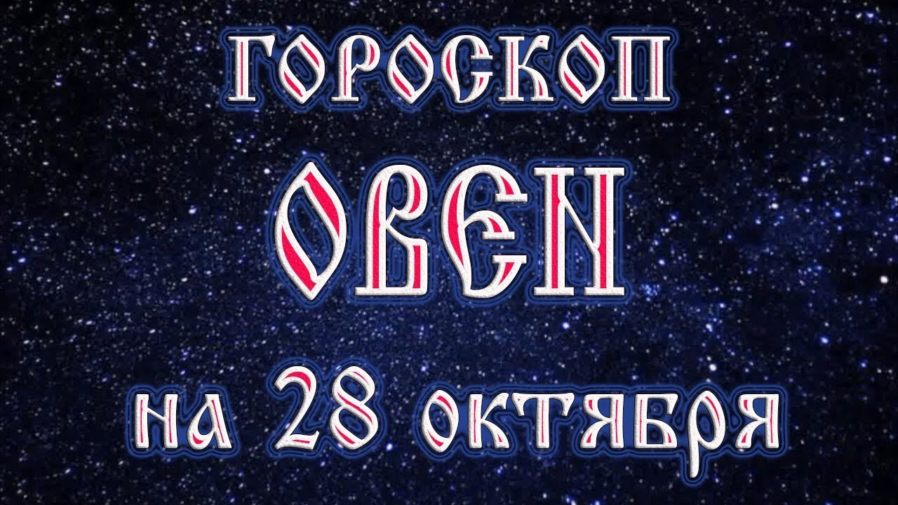 гороскоп на 25 ноября сегодня водолей