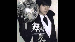 羅志祥 Show Lo - 敗給你 (feat. 蕭亞軒) Defeat in Love