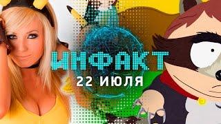 Инфакт от 22.07.2016 [игровые новости] — South Park, Civilization VI, No Man's Sky, System Shock…