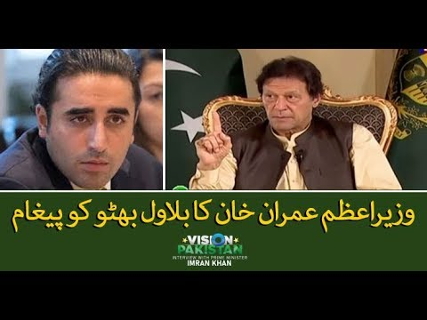 Prime Minister Imran Khan's message to Bilawal Bhutto
