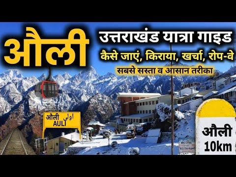 Download Auli Uttarakhand Budget Tour   Auli Cheap & Best Tour Itinerary Auli Tour Tips By Ms Vlogger 2021