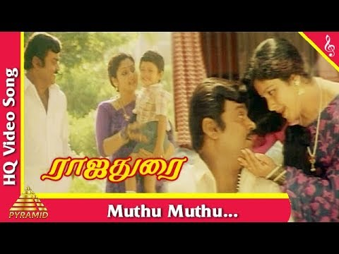 Muthu Muthu Video Song |Rajadurai Tamil Movie Songs | Vijayakanth | Jayasudha | Pyramid Music