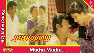 Muthu Muthu Video Song |Rajadurai Tamil Movie Songs | Vijayakanth | Jayasudha | Pyramid Music