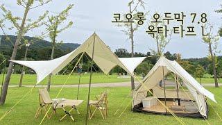 코오롱 오두막 7.8  | 옥타 타프 L  | 감성캠핑…