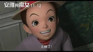 《安雅與魔女 Earwig and the Witch》正式預告_11/12中文版同步上映