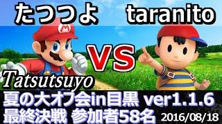【スマブラWiiU】夏の目黒オフ 最終決戦 たつつよ(マリオ) vs taranito(ネス) - Smash 4 WiiU SSB4