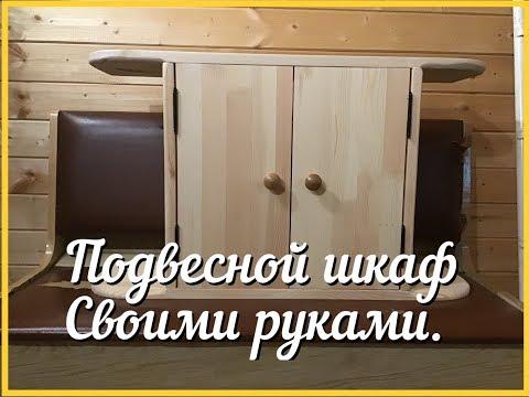 Шкафы кухонные навесные своими руками