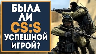 Была ли CSS УСПЕШНОЙ игрой? (Counter-Strike: Source) by trix