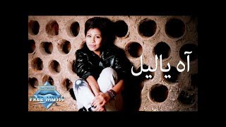 Download Sherine - Ah Ya Leil (Music ) | (شيرين - آه يا ليل (فيديو كليب MP3 song and Music Video
