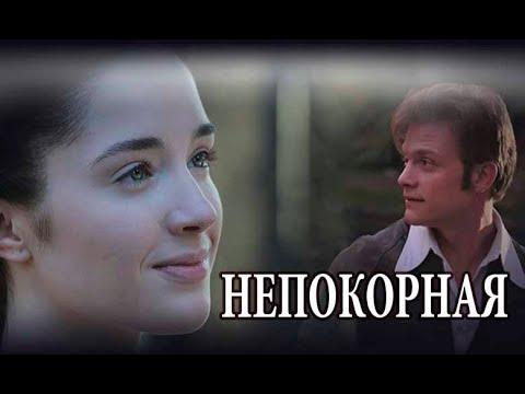 ПРЕМЬЕРА 2018  НЕПОКОРНАЯ Русские мелодрамы 2018 новинки,