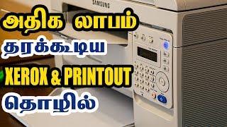 அதிக லாபம் தரக்கூடிய Xerox & Printout தொழில் | Small Business Ideas In Tamil