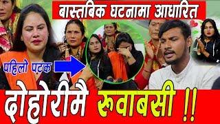 बास्तबिक घटना गाउदा, दोहोरी रोकेरै रुवाबासी चल्यो !! दोहोरीको सब्दले नरुने कोहि भयन |Radhika Rawat