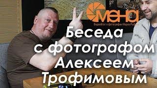 Беседа с фотографом Алексеем Трофимовым