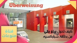 شرح طريقة التحويل من ماكينة شباركسيه في المانياWie kann man Überweisung auf Sparkasse Bank machen