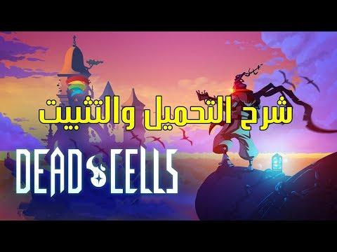 شرح تحميل وتثبيت لعبة dead cells