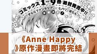 《Anne Happy》原作漫畫即將完結 江古田蓮 検索動画 43
