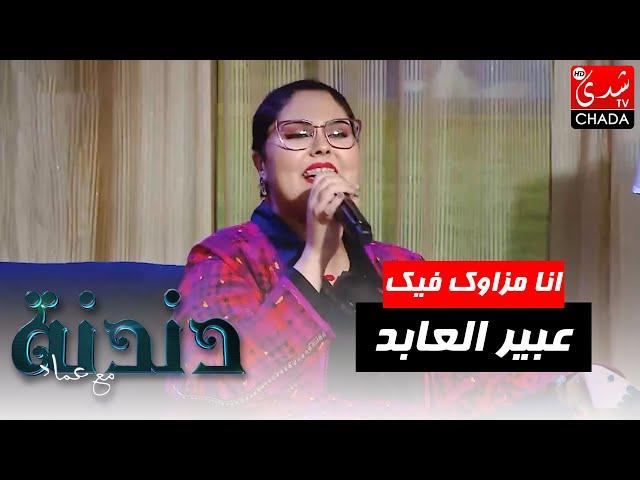 انا مزاوك فيك بصوت عبير العابد في برنامج دندنة مع عماد