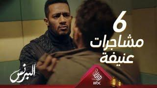 6 مشاجرات عنيفة لمحمد رمضان في #البرنس