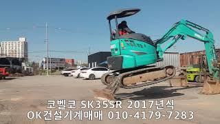 중고미니굴삭기 코벨코 SK35SR 풀셋 2017년식 (…