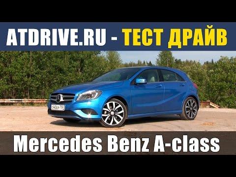 Mercedes-Benz A-class - Тест-драйв от ATDrive.ru
