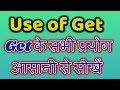 Use of get advanced english grammar in hindi mp3
