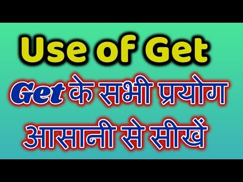 I get to know meaning in hindi