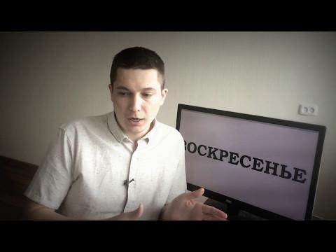 Павел Чудинов - Гороскопы