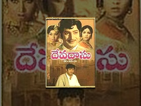 Devadasu (Krishna) Telugu Full Length Movie || దేవదాస్ సినిమా || Krishna, Vijayanirmala