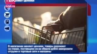Магазины спешно меняют ценники(Смотрите все выпуски