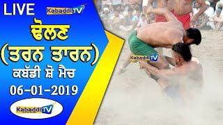 🔴 [LIVE] Dholan (Tran Taran) Kabaddi Show Match 6 Jan 2019 www.Kabaddi.Tv