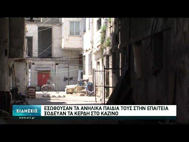<span class='as_h2'><a href='https://webtv.eklogika.gr/' target='_blank' title='Θεσσαλονίκη: Εξωθούσαν τα παιδιά τους στην επαιτεία και εκείνοι έκαναν πολυτελή ζωή| 17/06/2021| ΕΡΤ'>Θεσσαλονίκη: Εξωθούσαν τα παιδιά τους στην επαιτεία και εκείνοι έκαναν πολυτελή ζωή| 17/06/2021| ΕΡΤ</a></span>
