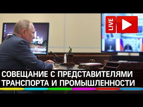 Владимир Путин на совещании с представителями транспортной отрасли и промышленности РФ. 7 мая 2020
