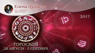 видео Гороскоп на неделю с 28 августа по 3 сентября 2017 года для знаков зодиака
