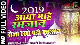 रोज़ा रखो पड़ो क़ुरआन तुम्हे समझाने आये है Aaya Mahe Ramzan Anwar Firozabadi 2019 Ramzan Qawwali
