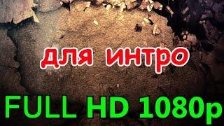Футажи для ИНТРО, футажи, ЗАСТАВКИ для ВИДЕО,Free Footage, футажи HD,ФОНЫ HD