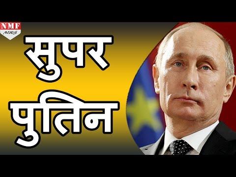 Russian President Putin से जुड़े कुछ Fact जिससे आप हैं अंजान!!!Don't Miss!!!