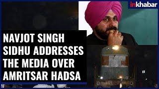 Amritsar train accident:  Navjot Singh Sidhu ने  कहा- 'कुदरत का कहर'