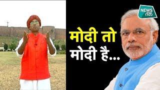 चुनाव नतीजों पर मोदी और हीरो की नकल उतारने वाला ये कौन है? EXCLUSIVE