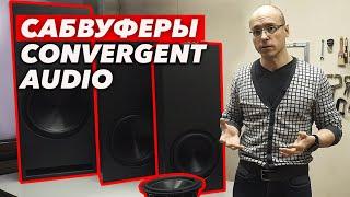 Реалистичное звучание в кинозале | Обзор на сабвуферы для кинозала Convergent Audio