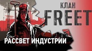 1 рота 4 день клана FREET готовиться Рассвет Индустрии