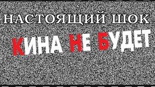 8 ФИЛЬМОВ ЗАПРЕЩЕННЫХ К ПОКАЗУ В РОССИИ