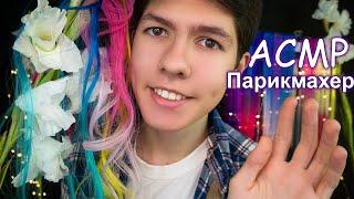 Download АСМР Парикмахер [Наращивание Волос] 💇✂Ролевая Игра🎧ASMR Hairdresser [Hair extension] Role Play Mp3 and Videos
