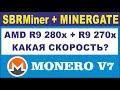 MINERGATE: ТЕСТ БОМЖ-ФЕРМЫ на MONERO V7 (XMR) майнер SRBminer.  Видеокарты  R9 270x и R9280x .