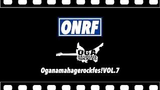 2016年7月30.31日に開催されたONRF VOL.7のダイジェストムービーです。 ...