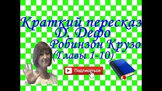 "Краткий пересказ Д. Дефо ""Робинзон Крузо"" глава 1-10"