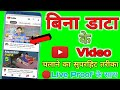 Bina Data ke Internet Kaise Chalayen, how to watch youtube videos offline without internet conection