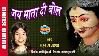 JAI MATA DI BOL - जय माता दी बोल - SHAHNAZ AKHTAR - Ajaz Khan - Lord Durga - Audio Song