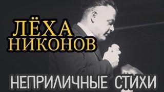 Лёха Никонов – «Ночью все кошки красные...»  + Февраль '98