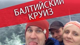 видео Круизы по Скандинавии